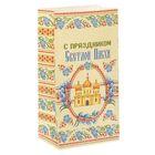 Пакет подарочный без ручек «С праздником Светлой Пасхи!»,10 х 19,5 х 7 см