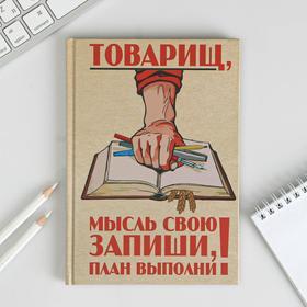 """Ежедневник """"Товарищ, мысль свою запиши, план выполни"""", твёрдая обложка, А5, 80 листов"""