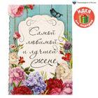 """Ежедневник """"Любимой и самой лучшей жене"""", твёрдая обложка, А5, 80 листов"""