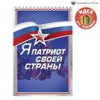"""Блокнот """"Я патриот своей страны"""", на гребне, А5, 40 листов"""