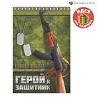 """Блокнот """"Герой и защитник"""", на гребне, А5, 40 листов"""