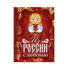 """Блокнот """"Из России с любовью"""", твёрдая обложка, А7, 64 листа"""