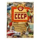 """Блокнот """"Рожденный в СССР"""", твёрдая обложка, А7, 64 листа"""
