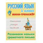 Мини-тренажер. Русский язык 1 класс. Развиваем навыки грамотного письма. Радевич Т.Е.