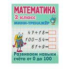 Мини-тренажер. Математика 2 класс. Развиваем навыки счета от 0 до 100. Петренко С.В