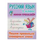 Мини-тренажер. Русский язык 1 класс. Пишем правильно словарные слова. Радевич Т.Е.