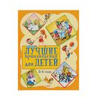 Лучшие произведения для детей 3-4 года