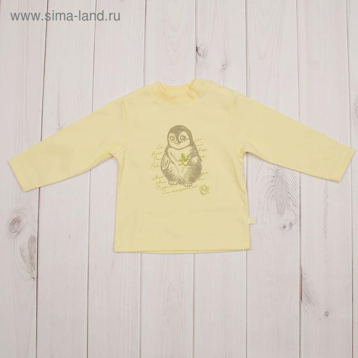 Кофточка детская, рост 80 см, цвет жёлтый MP020137Y80_М