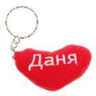 """Брелок-сердце """"Даня"""""""