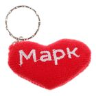 """Брелок-сердце """"Марк"""""""
