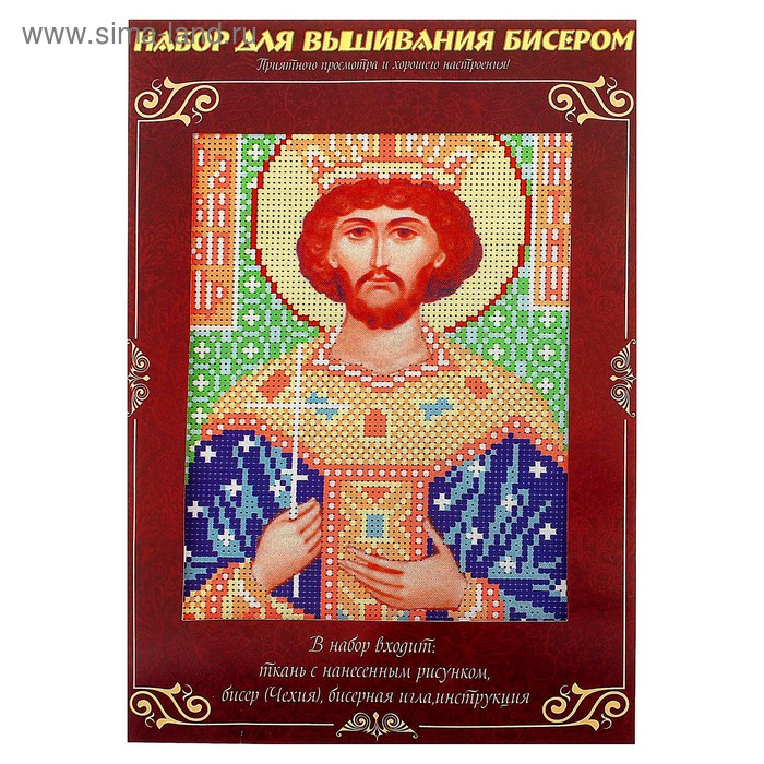 """Набор для вышивания бисером""""Святой Равноапостольный Царь Константин"""" основа 21,5*29"""