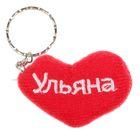 """Брелок-сердце """"Ульяна"""""""