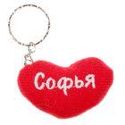 "Брелок-сердце ""Софья"""