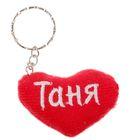 """Брелок-сердце """"Таня"""""""
