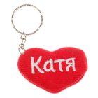 """Брелок-сердце """"Катя"""""""