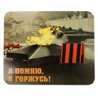 """Георгиевская лента на открытке """"Я помню, я горжусь"""""""