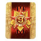 """Георгиевская лента на открытке """"9 Мая"""""""