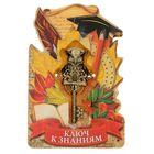 "Ключ на открытке ""К знаниям"", сова, 3,7 х 7,9 см"