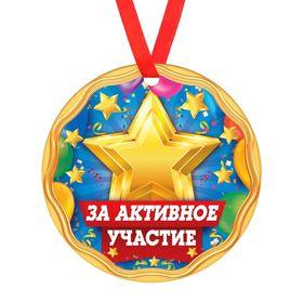Медаль 'За активное участие ' Ош