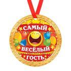 """Медаль """"Самый веселый гость """""""