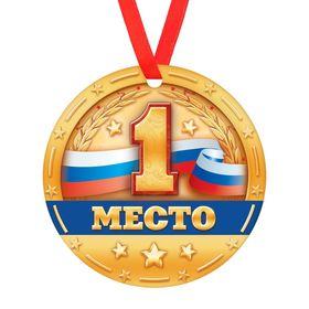 Медаль '1 место' Ош