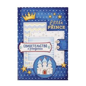 """Свидетельство о рождении мальчика """"Маленький принц"""" с карманом для полиса"""