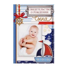 """Свидетельство о рождении мальчика """"Кораблик"""" с карманом для полиса"""