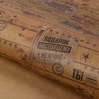 Бумага упаковочная крафт «Подарок настоящему мужчине», 50 х 70 см