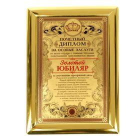 """Диплом """"Золотой юбиляр"""""""