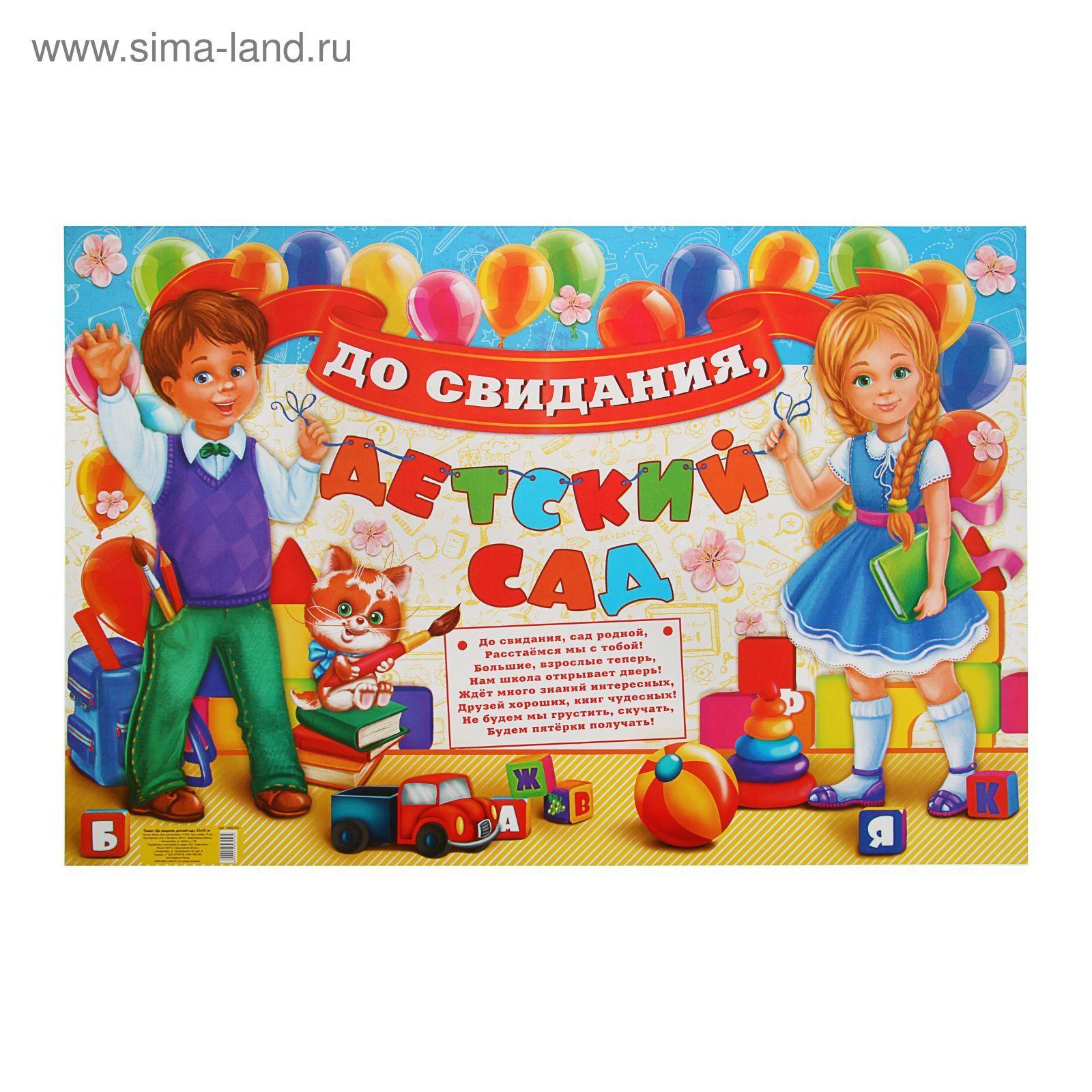 Плакат к выпускному в детском саду 22