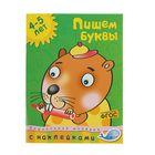 Пишем буквы (4-5 лет). Автор: Земцова О.Н.