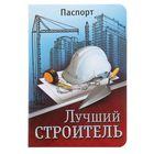 """Обложка для паспорта """"Лучший строитель"""""""