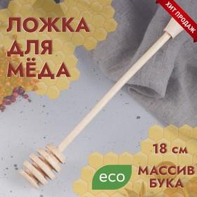 Ложечка для мёда, буковая, 18,5 см