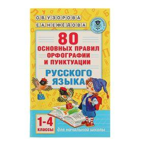 80 основных правил орфографии и пунктуации русского языка. 1-4 классы. Автор: Узорова О.В.