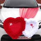 Набор для украшения автомобиля: два сердца на решётку радиатора, двойная фата на капот, бело-красный
