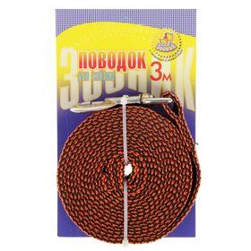 Поводок капроновый Зооник, 3 м х 2,5 см, микс цветов