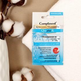 Мгновенная маска для лица Compliment SOS Q10 plusR с кислорододным комплексом глубоко увлажняющая, с Ош