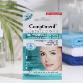 Мгновенная маска для лица Compliment bioHyaluron 4D гелевая глубоко регенерирующая, саше, 7 мл (6944 Ош