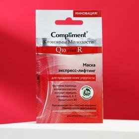 Маска для лица Compliment Q10 plusR Экспресс-лифтинг д.придания коже упругости, саше, 7 мл (6920) Ош