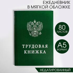 """Ежедневник  """"Трудовая книжка"""", А5, 80 листов"""