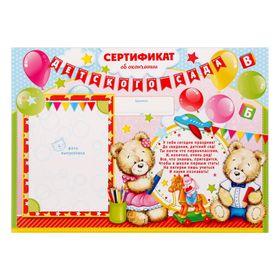 "Сертификат ""Об окончании детского сада"""
