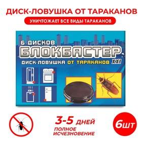 Диск-ловушка от тараканов Блокбастер (набор 6 шт.)