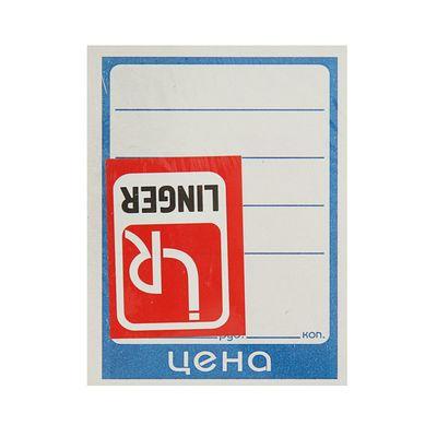 Ценник бумажный 6х8см 100шт