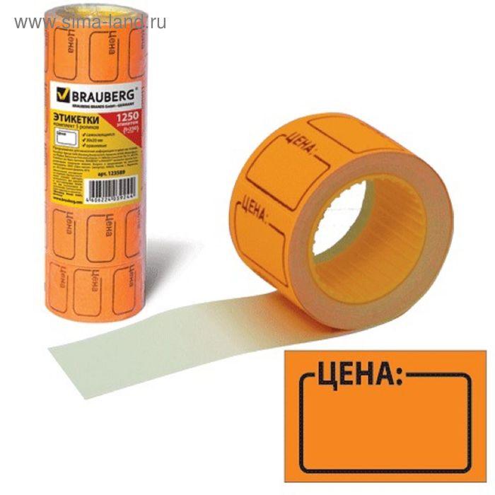 Этикетки для цены 30х20мм, комплект 5 рулонов по 250 штук, оранжевые