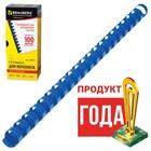 Пружины пластиковые для переплета 100 штук, 14мм (для сшивания 81-100 листов), синие