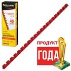 Пружины пластиковые для переплета 100 штук, 8мм (для сшивания 21-40 листов), красные