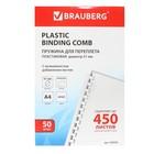 Пружины пластиковые для переплета 50 штук, 51мм (для сшивания 411-450 листов), белые