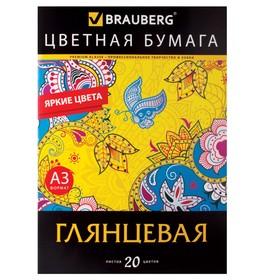 Бумага цветная А3, 20 листов, 20 цветов, мелованная, в папке, 297х420мм