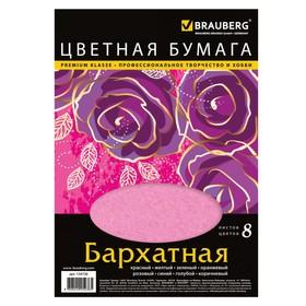 Бумага цветная бархатная А4, 8 листов, 8 цветов, 210х297мм