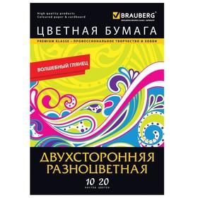 Бумага цветная двухсторонняя А4, 10 листов, 20 цветов, мелованная, папка, 200х283мм